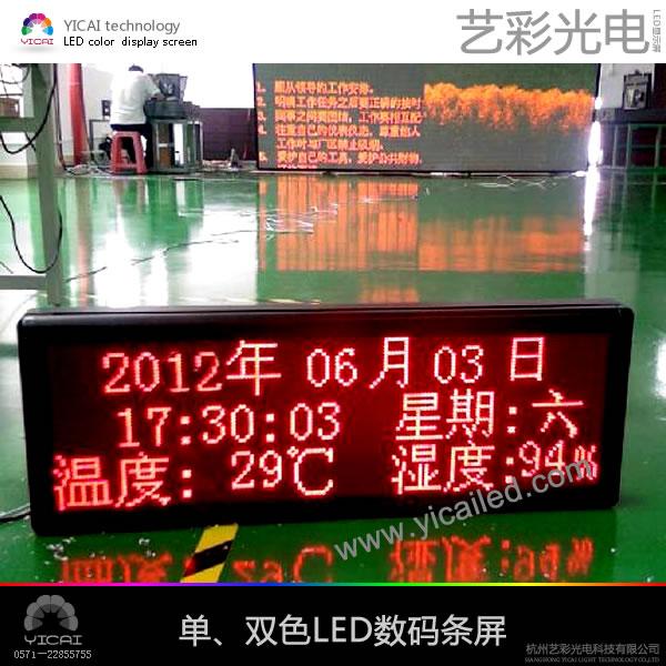 萧山led门头单色条屏,电子广告显示屏