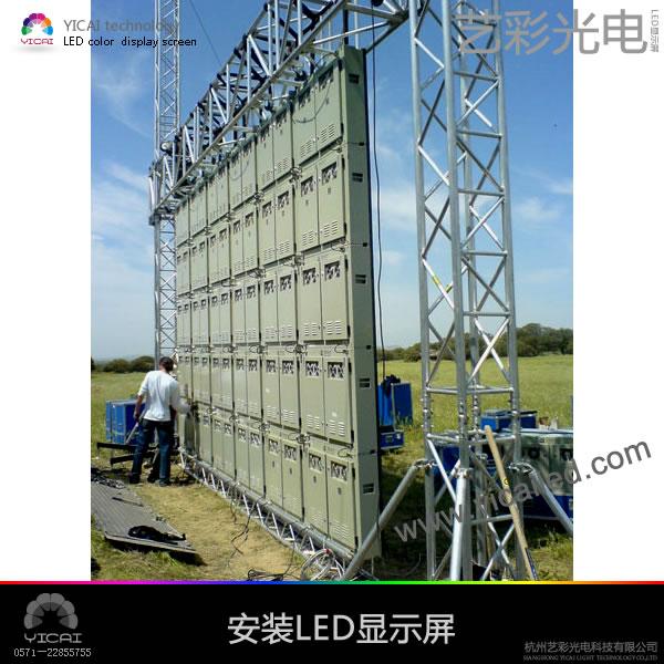 led显示屏 框架制作加工安装-钢结构led显示屏支架